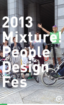 2013Mixture! People Design Fes